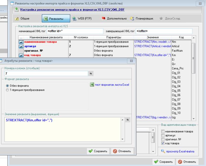 Настройка загрузки XML по тегам