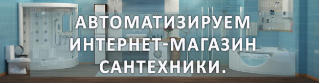 автоматизируем интернет-магазин сантехники