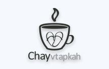 чай в Тапках