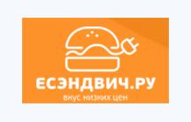 Есэндвич