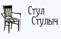 stulych.ru