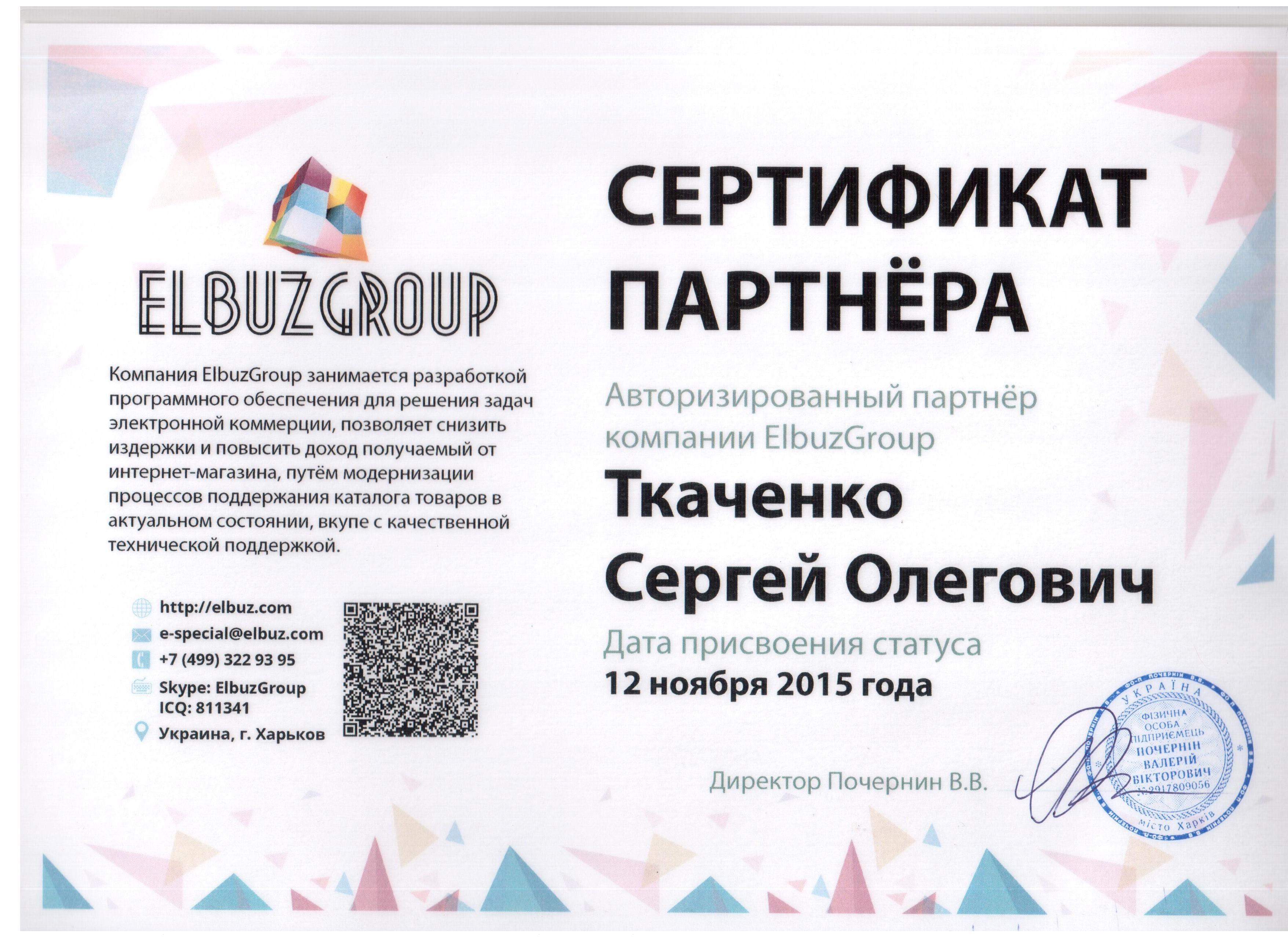 Сертифицированный партнер Elbuz Group.