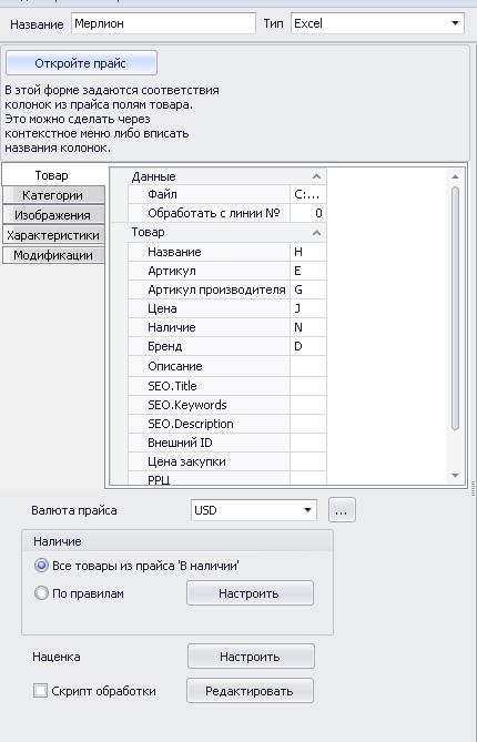 Редактирование прайса Catalogloader
