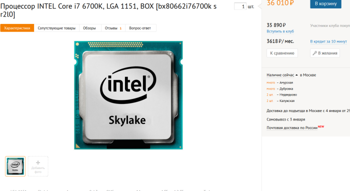Процессор INTEL Core i7 6700K