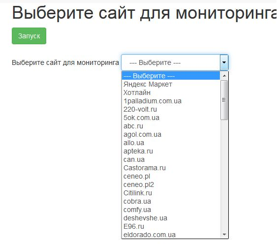 Выбор сайта для мониторинга