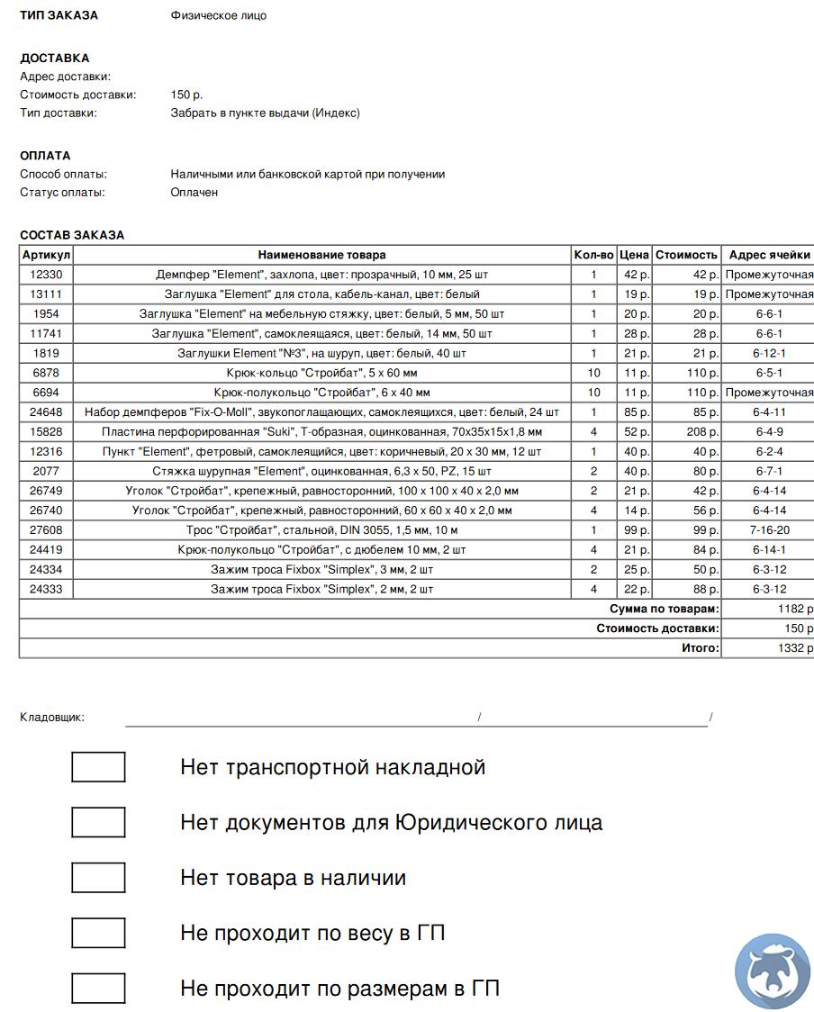 Сборочный лист RetailCRM для кладовщика.