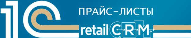 retailCRM +1c+прайс-листы