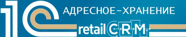 Мини-кейс RetailCRM+1C с адресным хранением