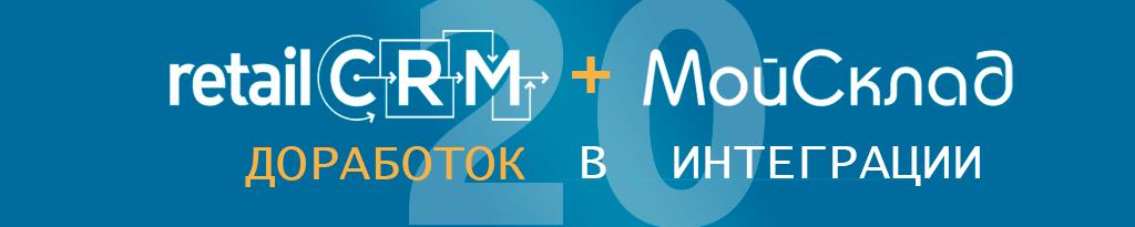 20 доработок интеграции retailCRM+МойСклад