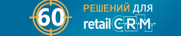 60 решений для RetailCRM