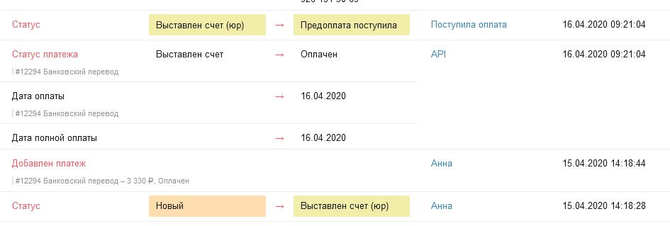 Автоматическая смена статуса при оплате через банк.