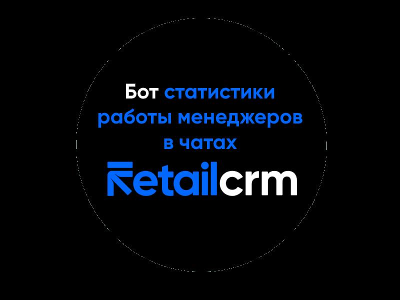 Бот статистики работы менеджеров в чатах RetailCRM
