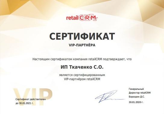 Сертификат vip партнера