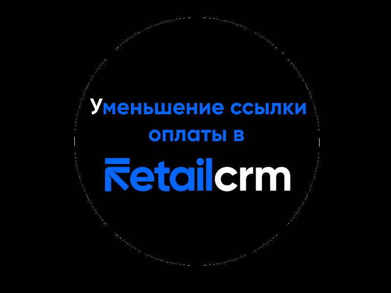 Уменьшение ссылки оплаты в RetailCRM