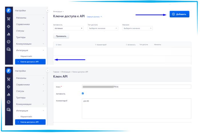 Создание API в RetailCRM