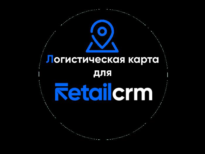 Логистическая карта для RetailCRM