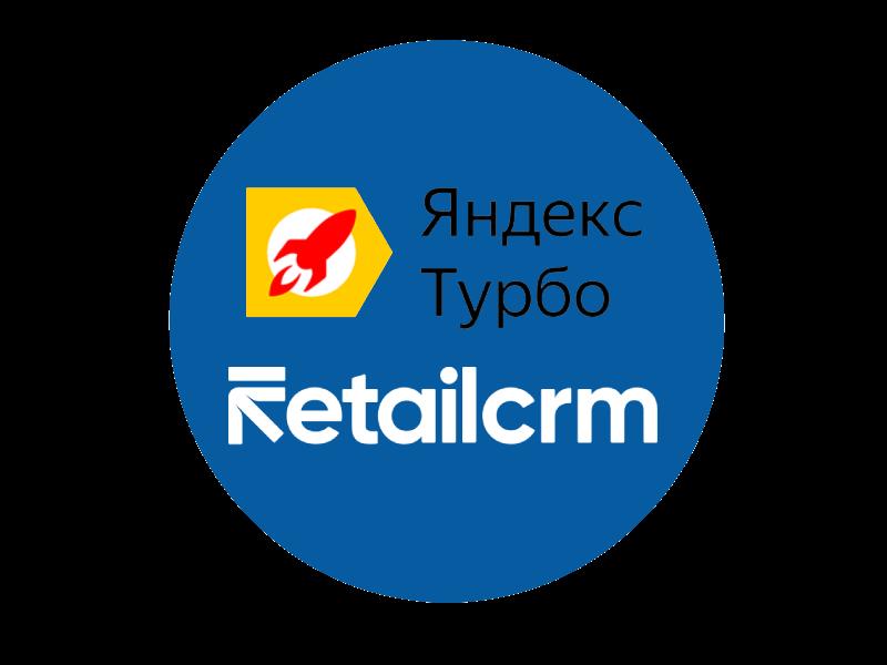 Яндекс Турбо-страницы