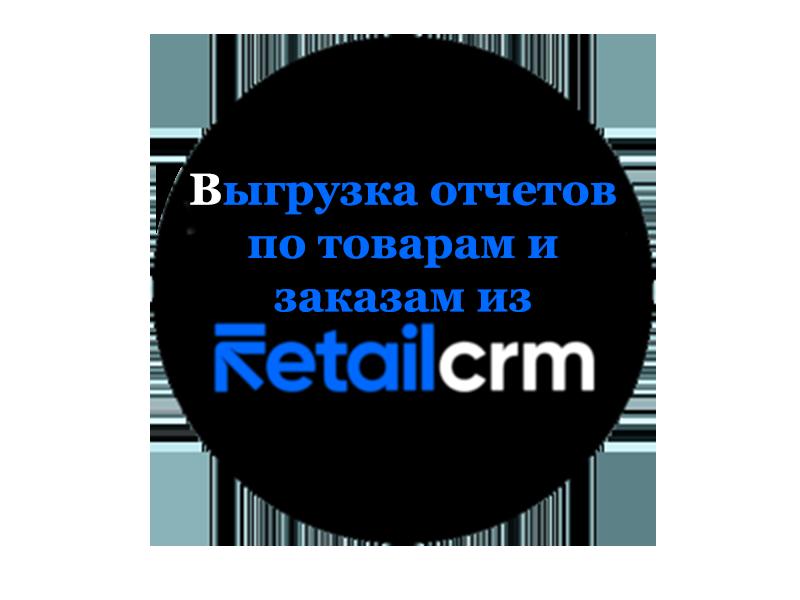 Модуль генерации настраиваемых отчётов из RetailCRM