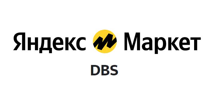 Яндекс.Маркет DBS